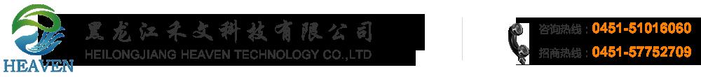 黑龙江禾文科技有限公司
