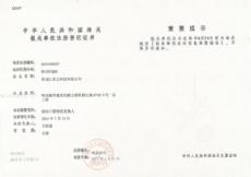 中国海关报关单位注册登记证书